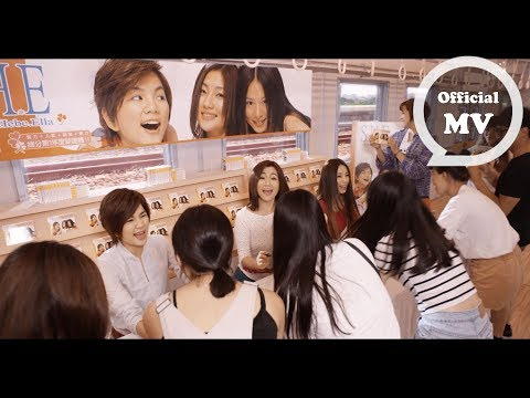 S.H.E [ 十七 ] Official Music Video
