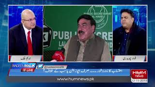 Program Nadeem Malik Live, December 12, 2018 l HUM News