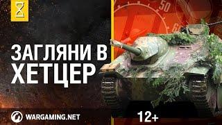 В Командирской рубке Hetzer [World Of Tanks]