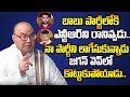 Nadendla Bhaskara Rao Comments On Chandrababu- Interview