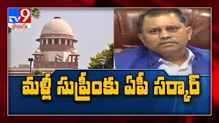 Nimmagadda Ramesh issue: AP govt files petition in Supreme..