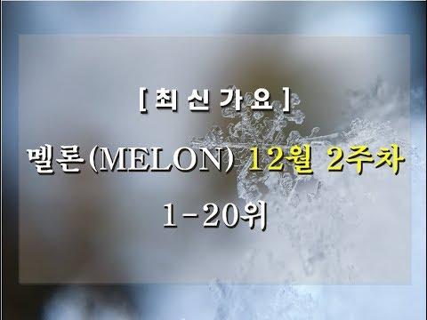 [최신가요]12월 2주차 TOP 1~ 20위 / NEW K-POP SONGS TOP 1~20 | DECEMBER 2018 (WEEK 2)