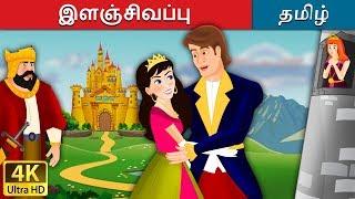 இளஞ்சிவப்பு   மந்திர இளவரசன் கதை   Fairy Tales in Tamil   Tamil Stories   Tamil Fairy Tales