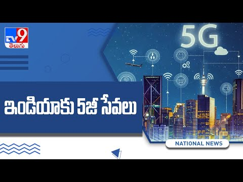 Ookla 5G Map: Bharti Airtel and Reliance Jio already have 5G towers set up in 2 locations