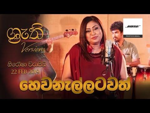 Hewanallatawath - Nirosha Virajini | Shruthi Version | හෙවනැල්ලට වත්