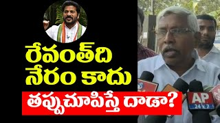 Prof Kodandaram fires on KCR over Revanth Reddy drone inci..