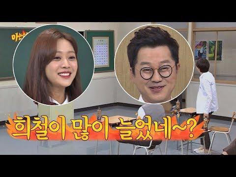 [선공개] 조보아(Jo Bo-ah) 학부모 지상렬(Ji Sang-ryeol), 강제 퇴장