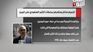 الزعيم علي عبدالله صالح يستعرض محطات التآمر السعودي على اليمن ...