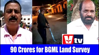 KGF VTV NEWS- 90 crores for BGML land survey- 250 acres encroachment- Rowdyism in city