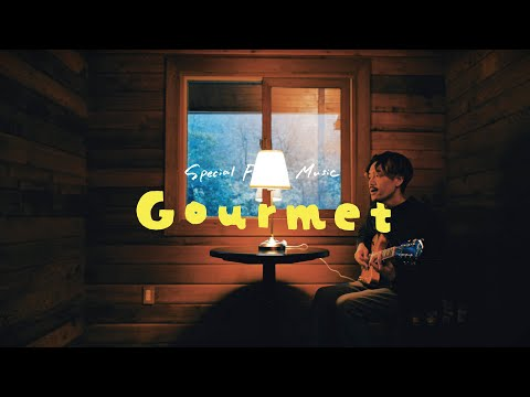 Special Favorite Music - Gourmet 【Official Music Video】