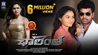 Challenge Full Movie - 2017 Telugu Full Movies - Jai (Journey), Andrea Jeremiah - AR Murugadoss