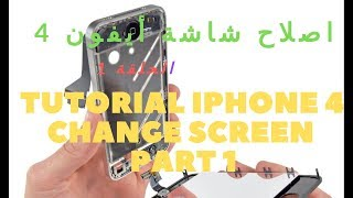 tutorial iphone 4 change screen part 1 اصلاح شاشة أيفون ...