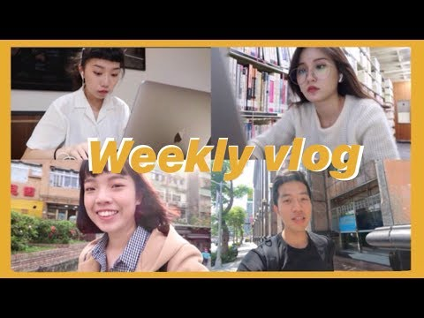 Weekly vlog!廣電系的一週校園日常| 世新大學校園Tour | 一起參加瘋女人講座 |  Fallforlife vlog ep.2