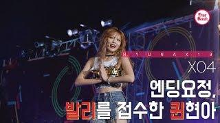 [Hyuna X19] Cô ấy Sẽ Tham Dự Liên Hoan Âm Nhạc Châu Á đại Diện Cho Hàn Quốc_X4