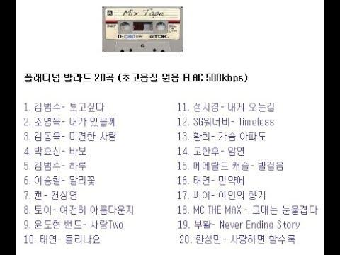 플래티넘 발라드 명곡 20곡 연속재생 (초고음질)