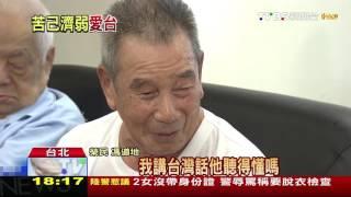 【TVBS】青春歲月奉獻國家 老榮民嘆:我也是台灣人