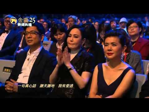 20140628【第25屆金曲獎】金曲女王 (A-Lin)