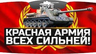 Красная Армия Всех Сильней ● СУ-100