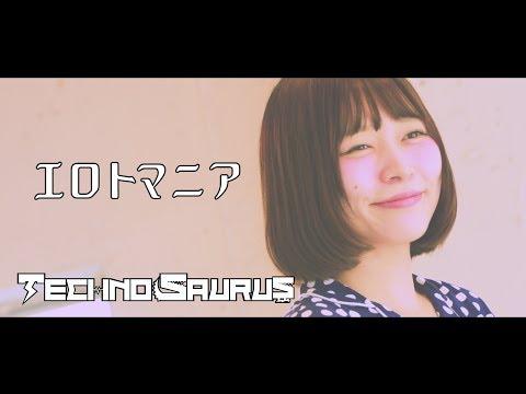 テクノサウルス【エロトマニア】Music video