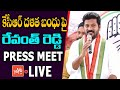 TPCC Chief Revanth Reddy Press Meet LIVE   Revanth Reddy on KCR Dalita Bandhu   Congress   YOYO TV