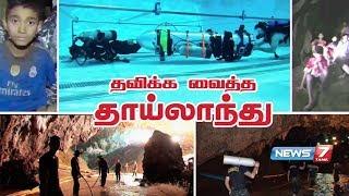 தவிக்க வைத்த தாய்லாந்து   Thailand Cave Rescue   News7 Tamil