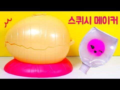 스퀴시 서프라이즈 만들기! 스퀴시 장난감 Smoosins Squishy Maker Toy Surprise