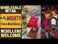 ఒక్క Nighty కూడా తీసుకోవచ్చు Resellers Welcome Wholesale & Retail Online Shopping available #shorts
