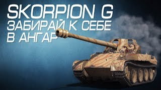 Scorpion G - Забирай к себе в ангар !