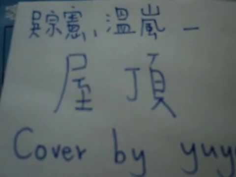 吳宗憲.溫嵐-屋頂 Cover by yuya