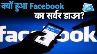 Facebook, Whatsapp, Insta Down...But Why?।BizTak