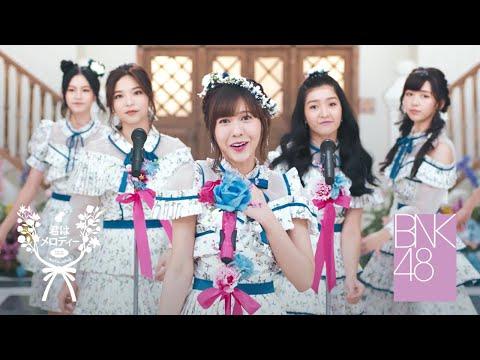 【MV Full】Kimi wa Melody เธอคือ…เมโลดี้ / BNK48