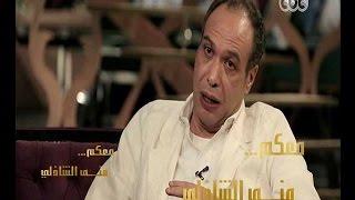 #معكم_منى_الشاذلي | شاهد .. ماذا قال الراحل خالد صالح عن الموت في أخر حوار تلفزيوني قبل وفاته
