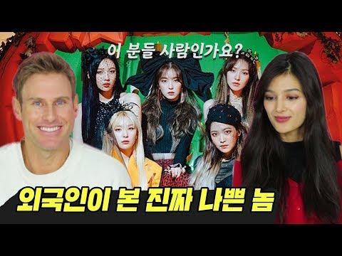 레드벨벳의 'Really Bad Boy'를 처음 본 외국인 리액션 Feat. 블랙핑크를 좋아한다고? [외국인 반응 l 코리안브로스]
