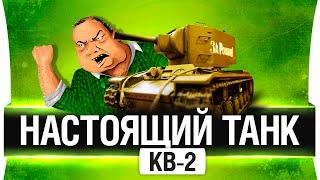 НАСТОЯЩИЙ КВ-2! - Мечта взрослых детей