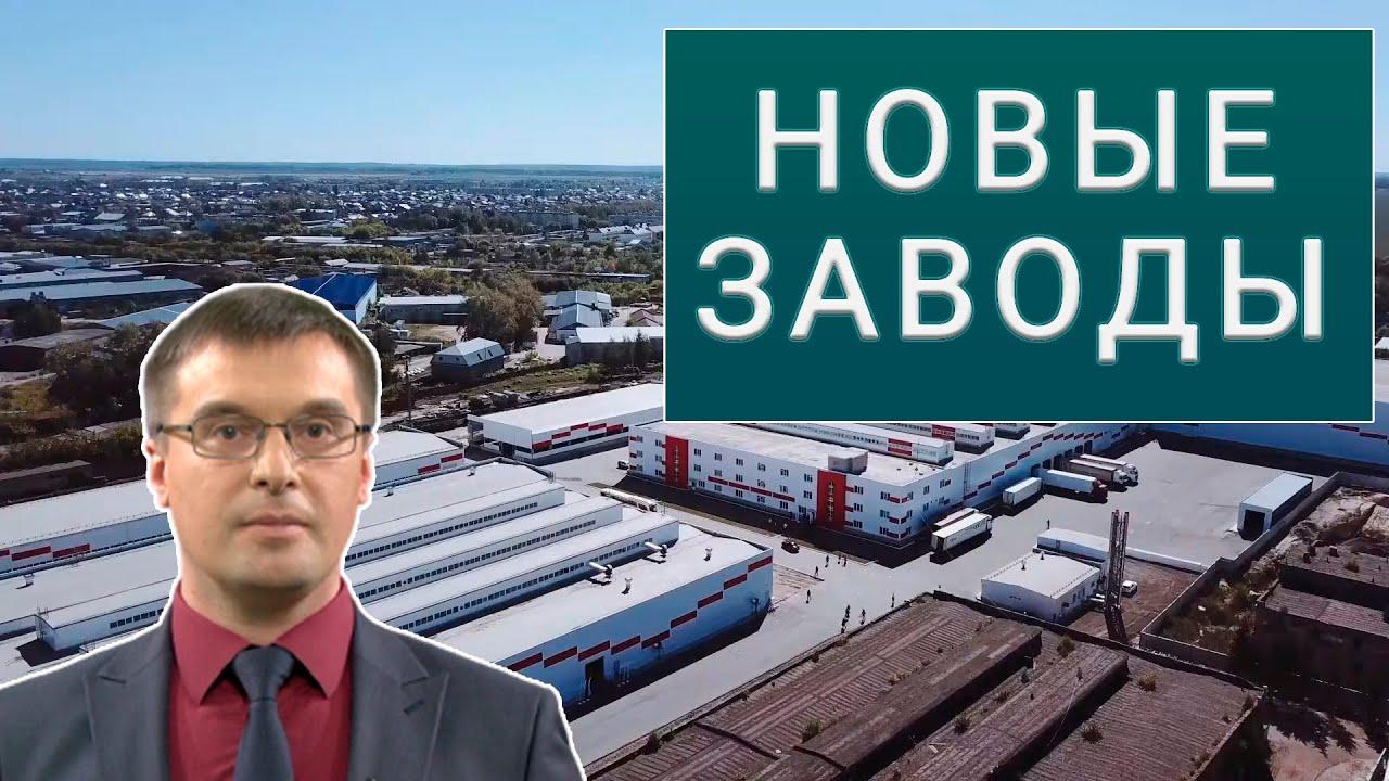 Новые заводы России. Сентябрь 2020 (1 часть)