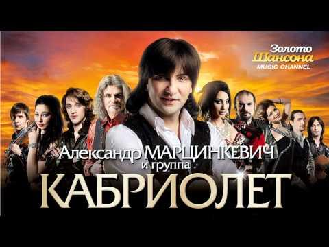Кабриолет - Знай (Премьера!!!)
