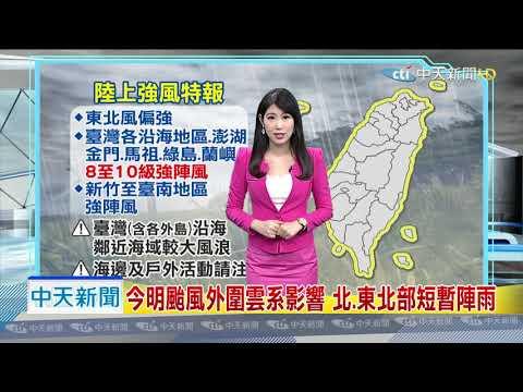 20190920中天新聞  【氣象】颱風外圍雲系影響加東北風 北東持續雨