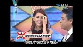 2014 11 24 康熙來了  周杰伦女友昆凌 沈玉琳