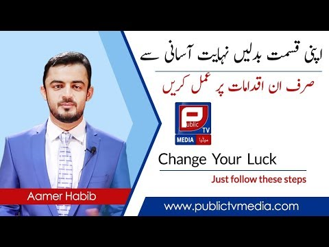 Change Your Luck | Just follow these steps | By Aamer Habib | Public TV Media
