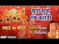 Suno Suno Ek Kahani [Full Song] - Mamta Ka Mandir