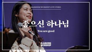마커스워십 - 좋으신 하나님 / New편곡 (소진영 인도) You are good