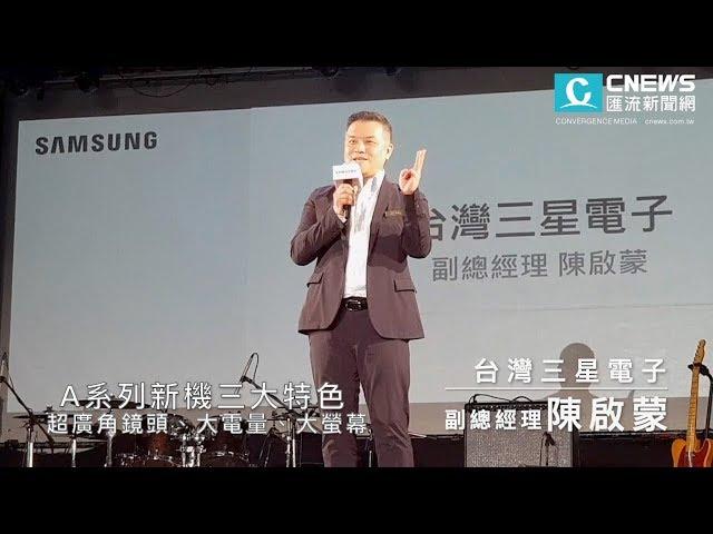 【有影】三星Q2新機發表 A系列手機全面標配超廣角鏡頭