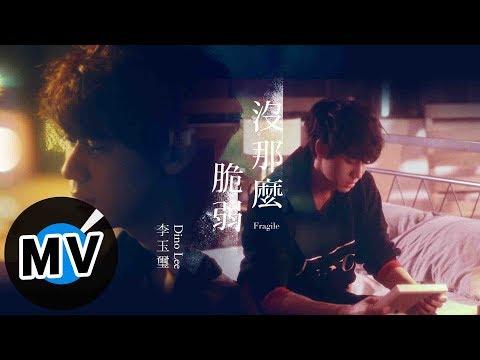 李玉璽 Dino Lee - 沒那麼脆弱 Fragile(官方版MV)- 韓劇《名不虛傳》片尾曲、韓劇《名不虛傳》片尾曲、《沒關係 不是機器人》片頭曲
