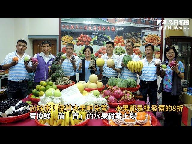 影/農產品促銷11月3日登場 用批發價8折吃到新鮮水果