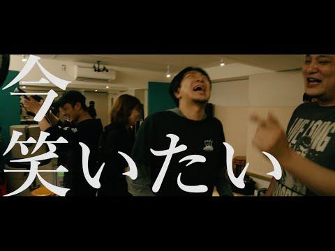 TOTALFAT - Smile Baby Smile(MV)