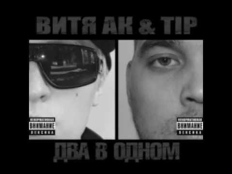 Витя АК & Tip - Гроза.avi
