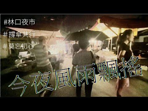 移民台灣【林口夜市】#120 香港人 放鬆下