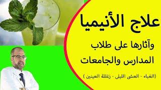 علاج الأنيمياوآثارها على طلاب المدارس والجامعات ( الغباء - ...