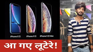 aa Gye Lootere😡 | iPhone XR | iPhone XS | iPhone XS MAX | Roast