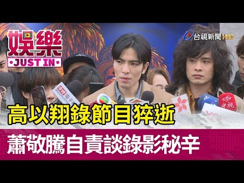 高以翔錄節目猝逝  蕭敬騰自責談錄影秘辛【娛樂快訊】